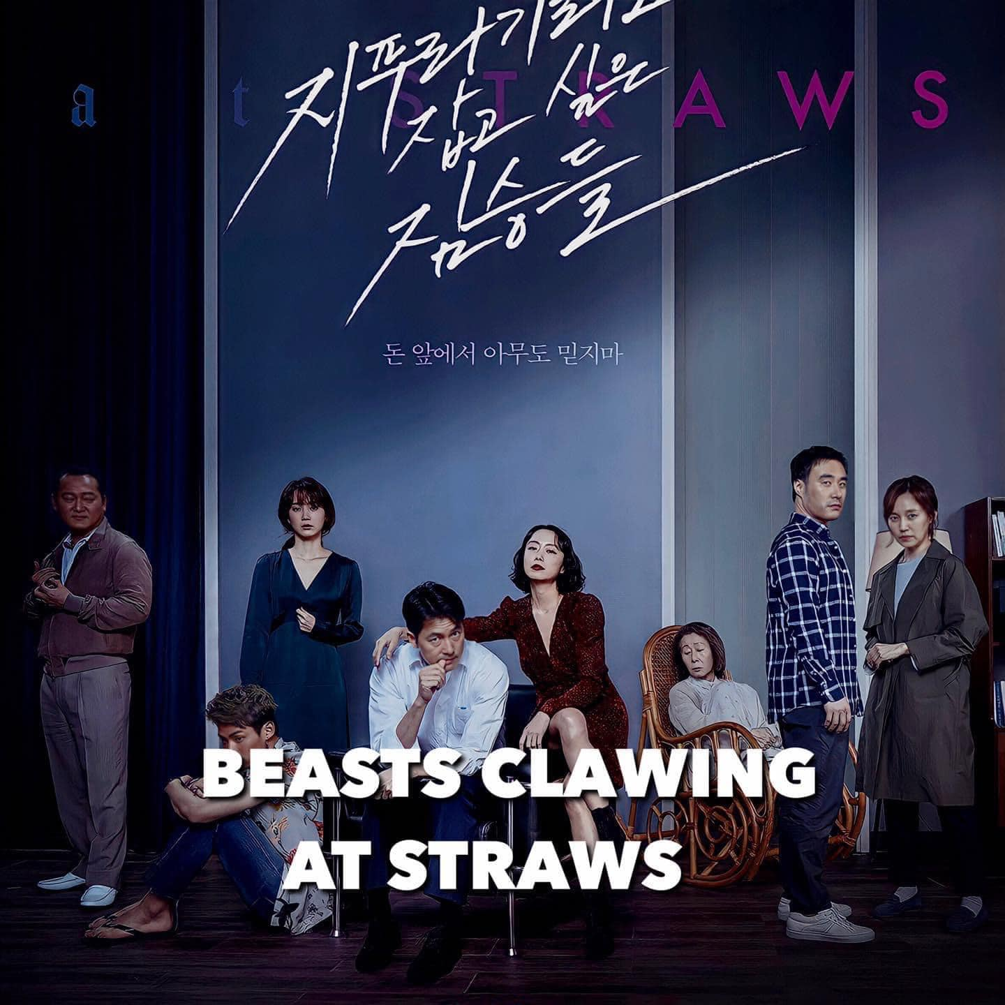 Beasts that Cling to the Straw (2020)